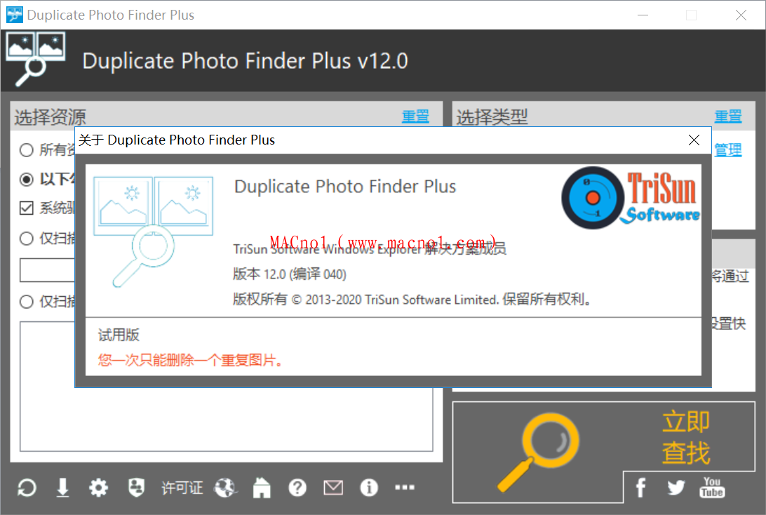 Duplicate Photo Finder 破解版.png