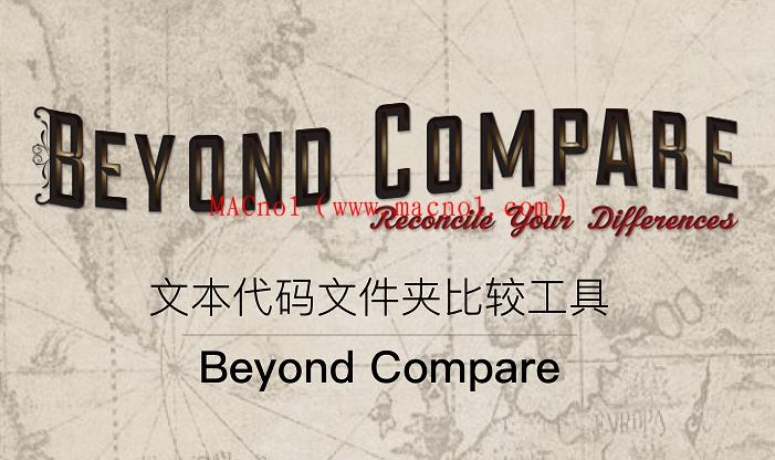 文件对比软件 Beyond Compare 破解版 v4.3.6 中文破解版(附注册机)