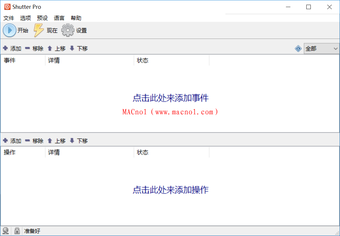 Shutter Pro(多功能计划任务软件)v4.4.0 绿色版 附激活码