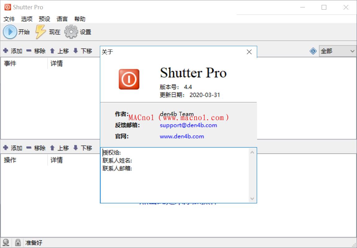 Shutter Pro 绿色版.png