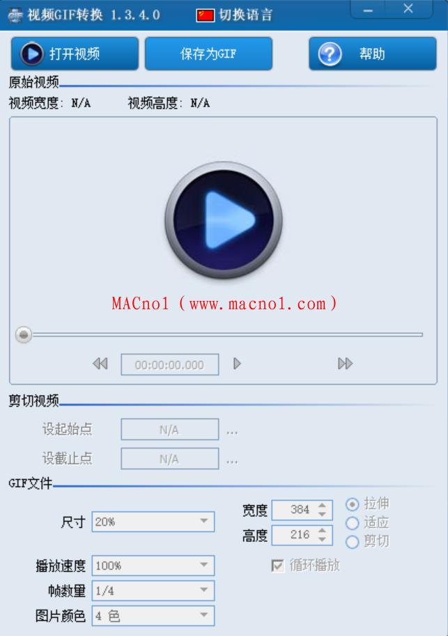 Movie To GIF(视频格式转换软件)v1.3.4 单文件版