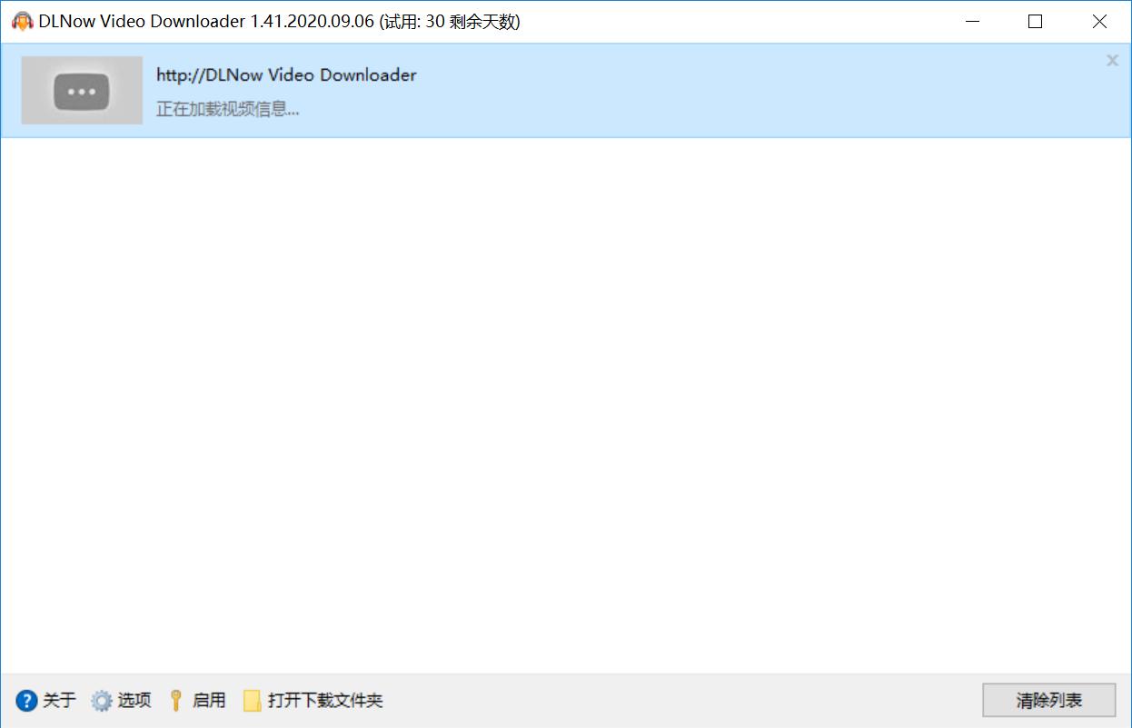 DLNow Video Downloader 破解版.png