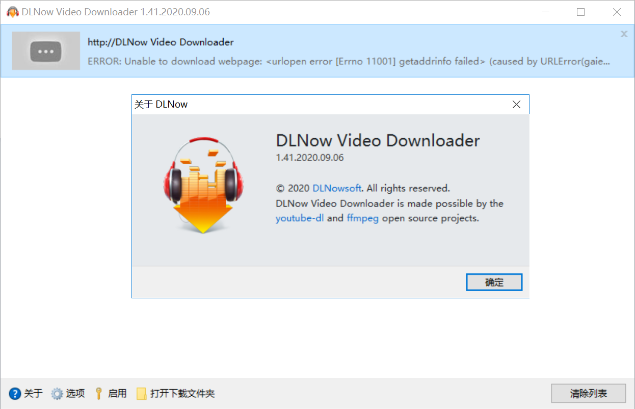 DLNow Video Downloader 破解补丁.png