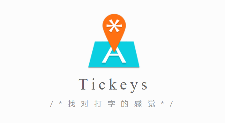 Tickeys(模拟机械键盘音效小工具) v1.1.1 中文绿色版