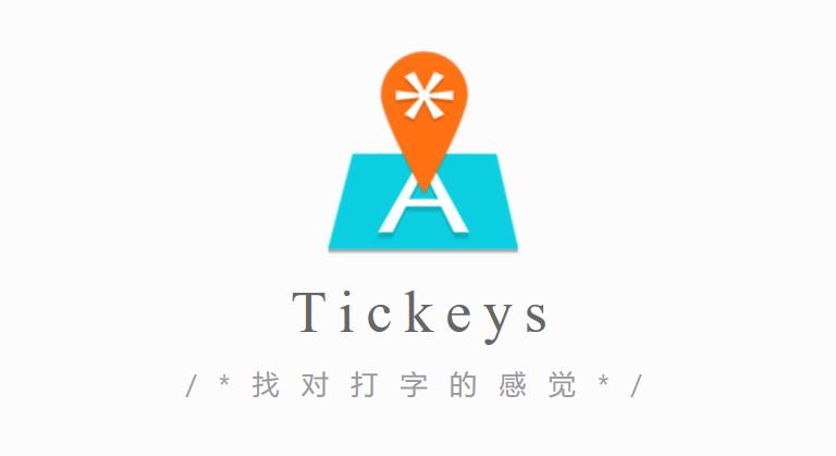 Tickeys免费版.png