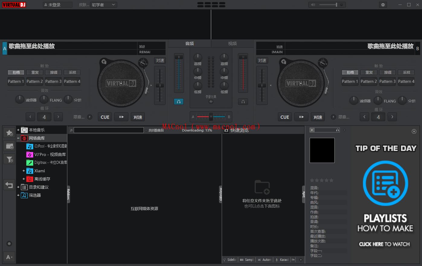 DJ混音软件 VirtualDJ Pro 2020 Infinity v8.4.5 中文破解版(附注册机)