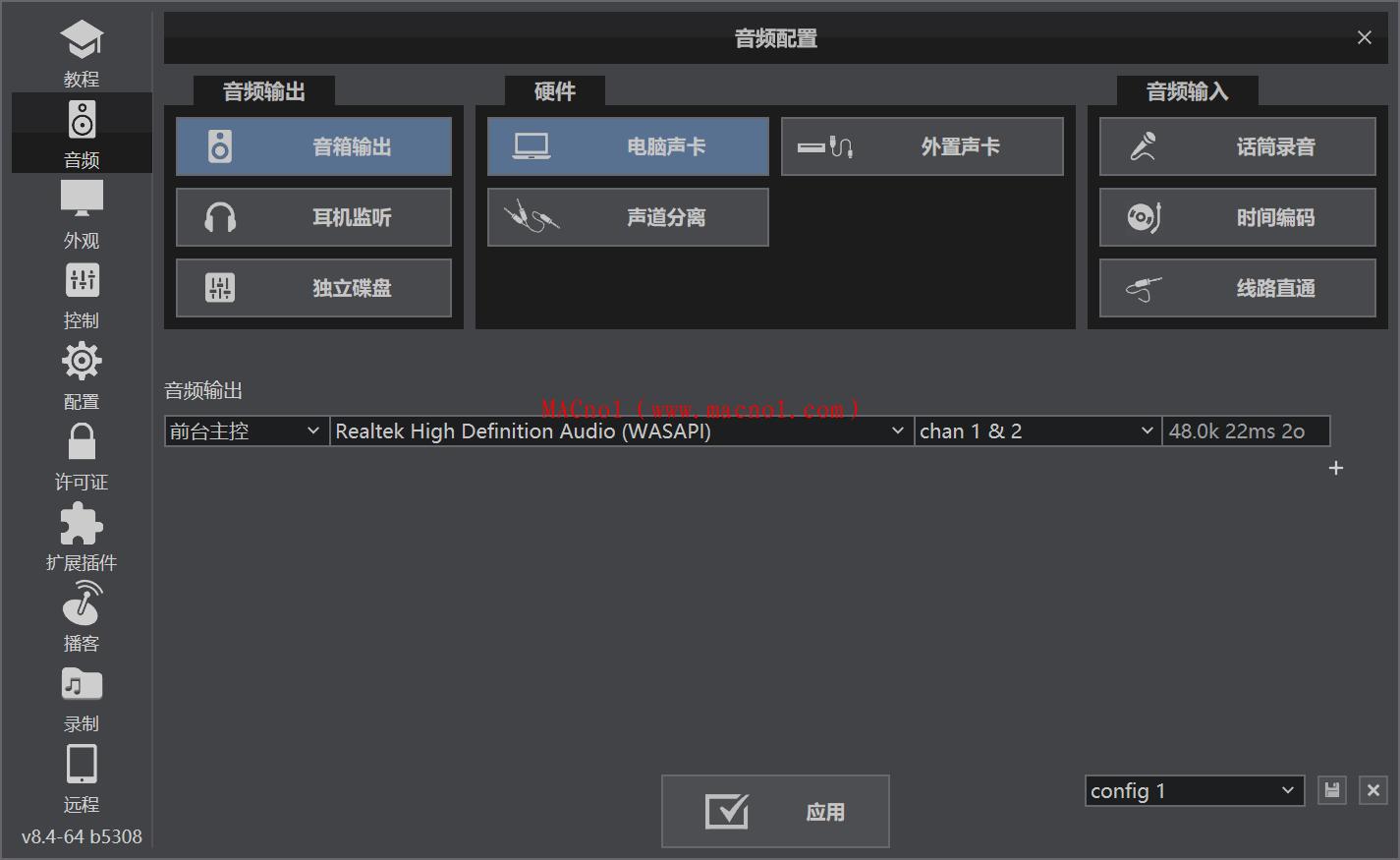 VirtualDJ破解版.png