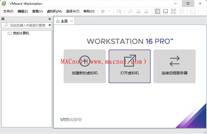VMware Workstation 破解版.png