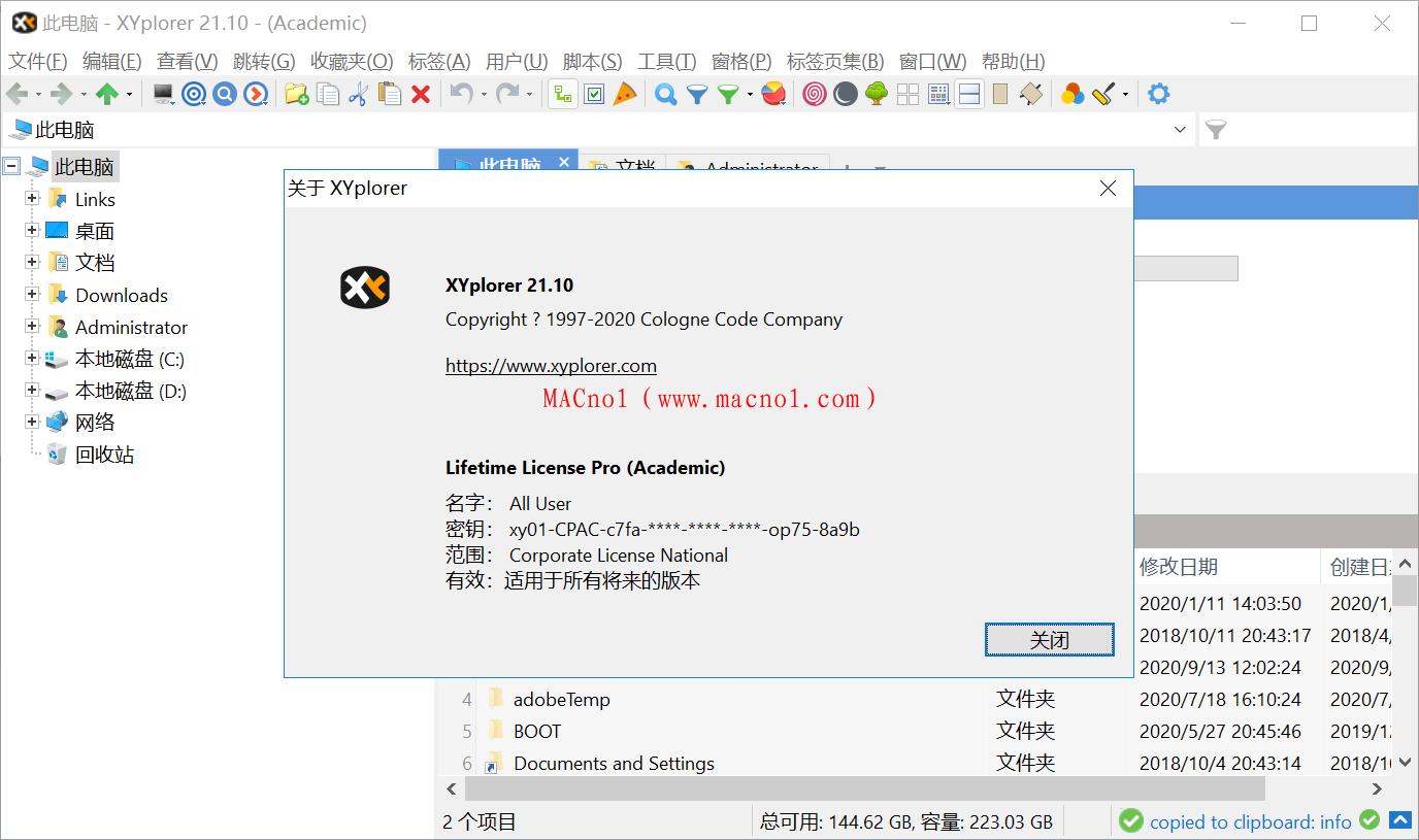 XYPlorer破解版.png