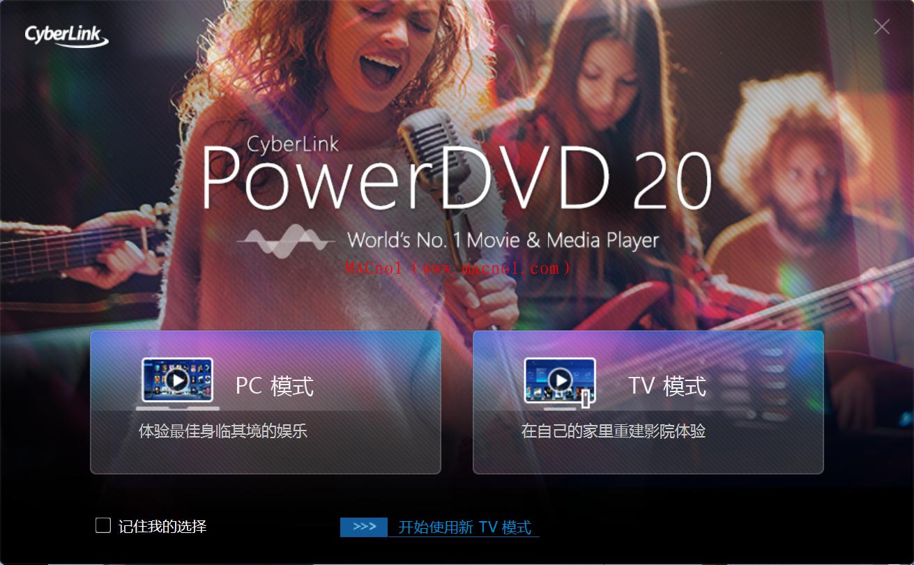 CyberLink PowerDVD(蓝光音乐播放器) v20.0.2 直装破解版