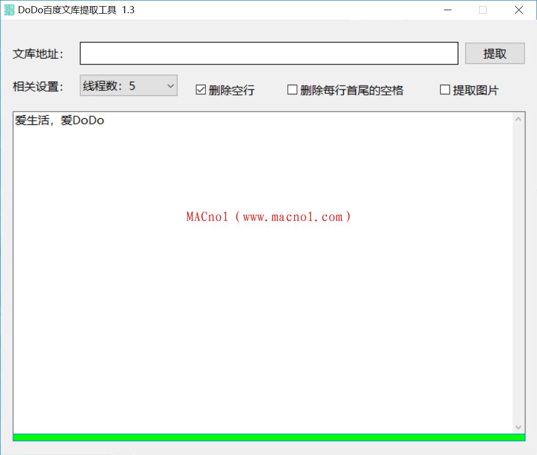 DoDo百度文库提取工具(单文件免装版) v2020.9.21 破解版