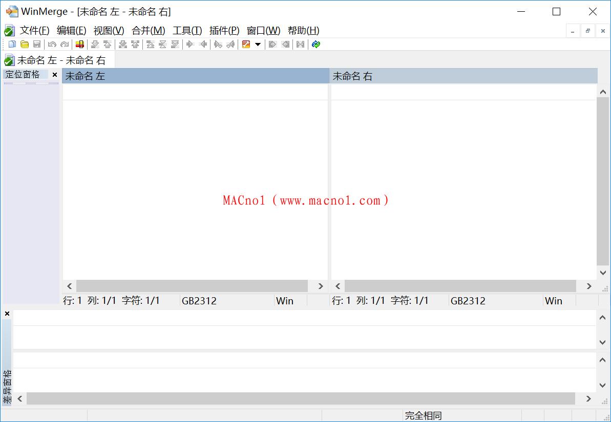 WinMerge(文件比较合并工具)v2.16.8 绿色版