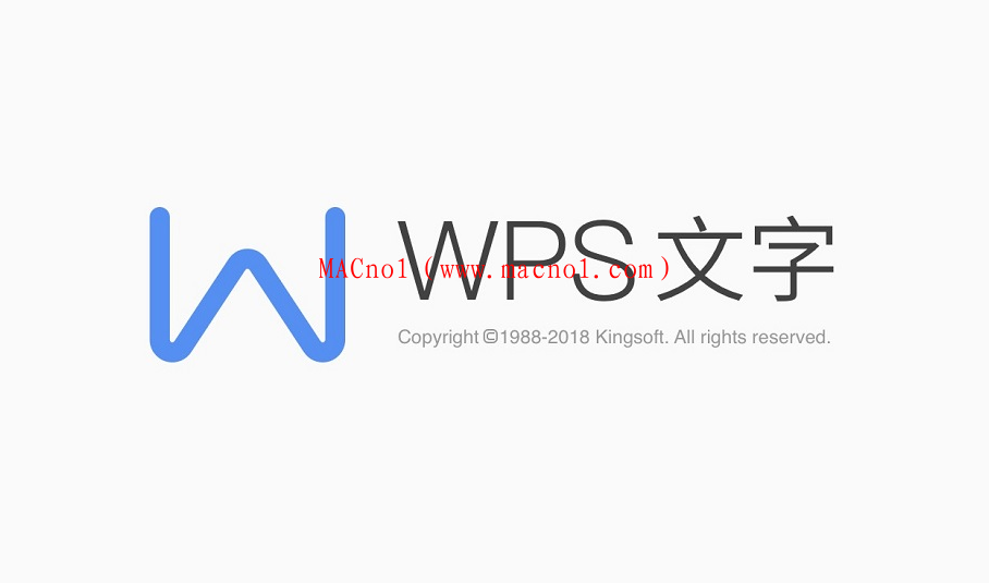 WPS Office 破解版.png