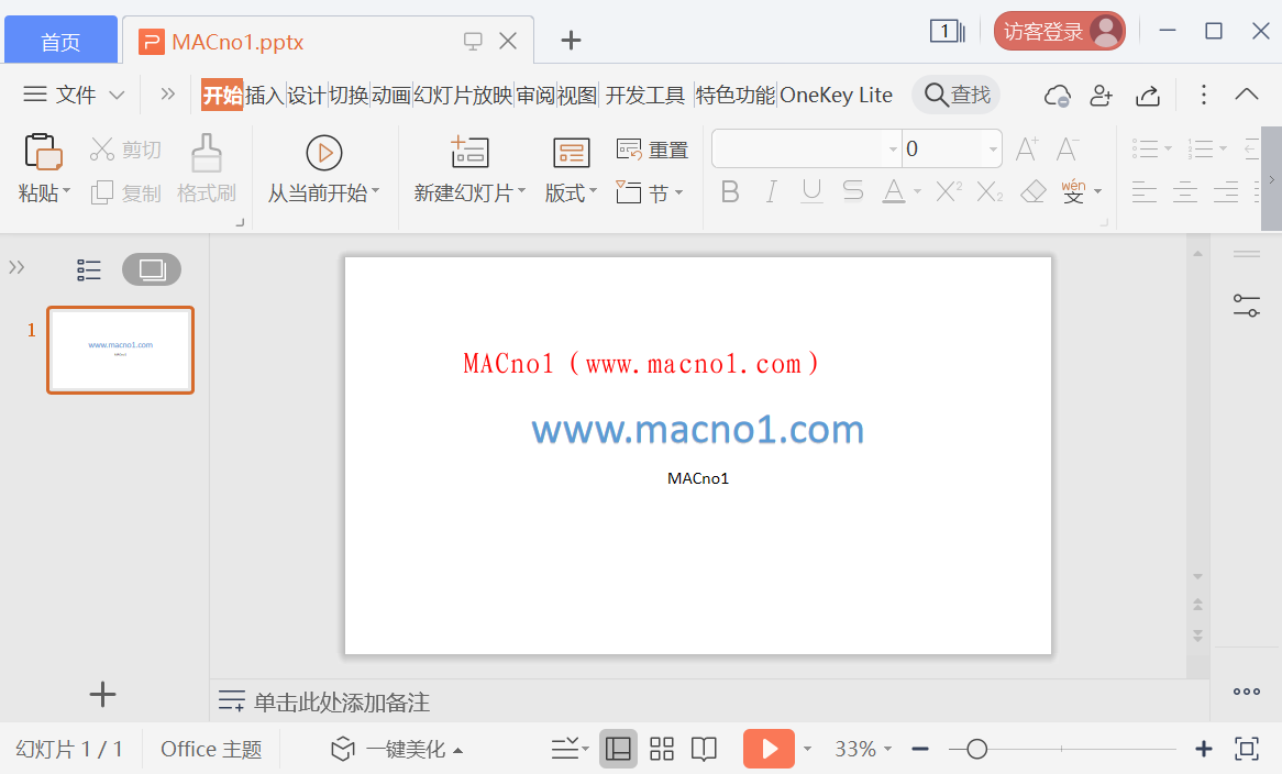 WPS Office 2019.png