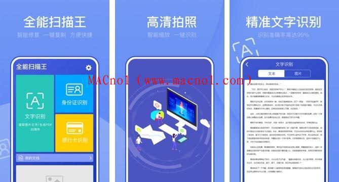 全能扫描王(OCR文本识别工具)for Android v4.9.15 VIP破解版