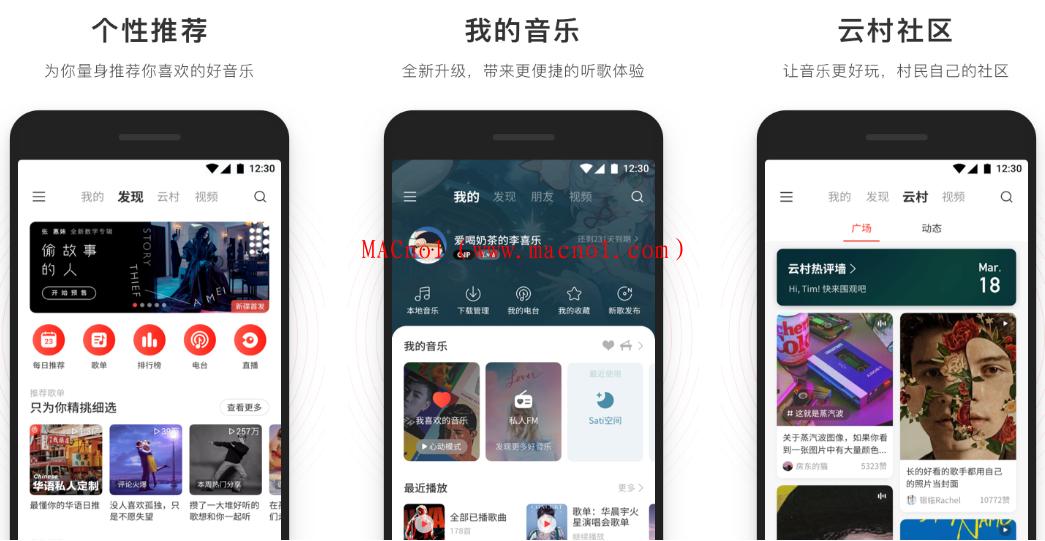 网易云音乐(音乐播放器)for Android v7.3.10 绿化会员版