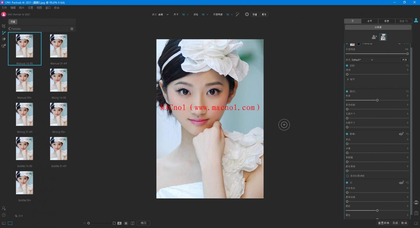 ON1 Portrait AI 破解版.png