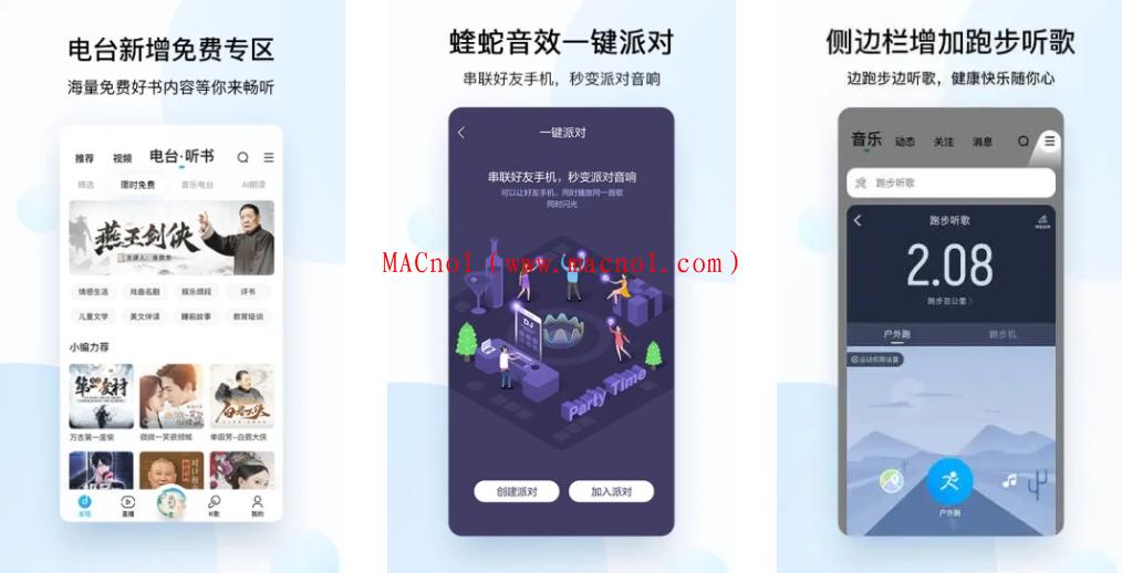 酷狗音乐(音乐播放器)for Android v10.3.0 破解版