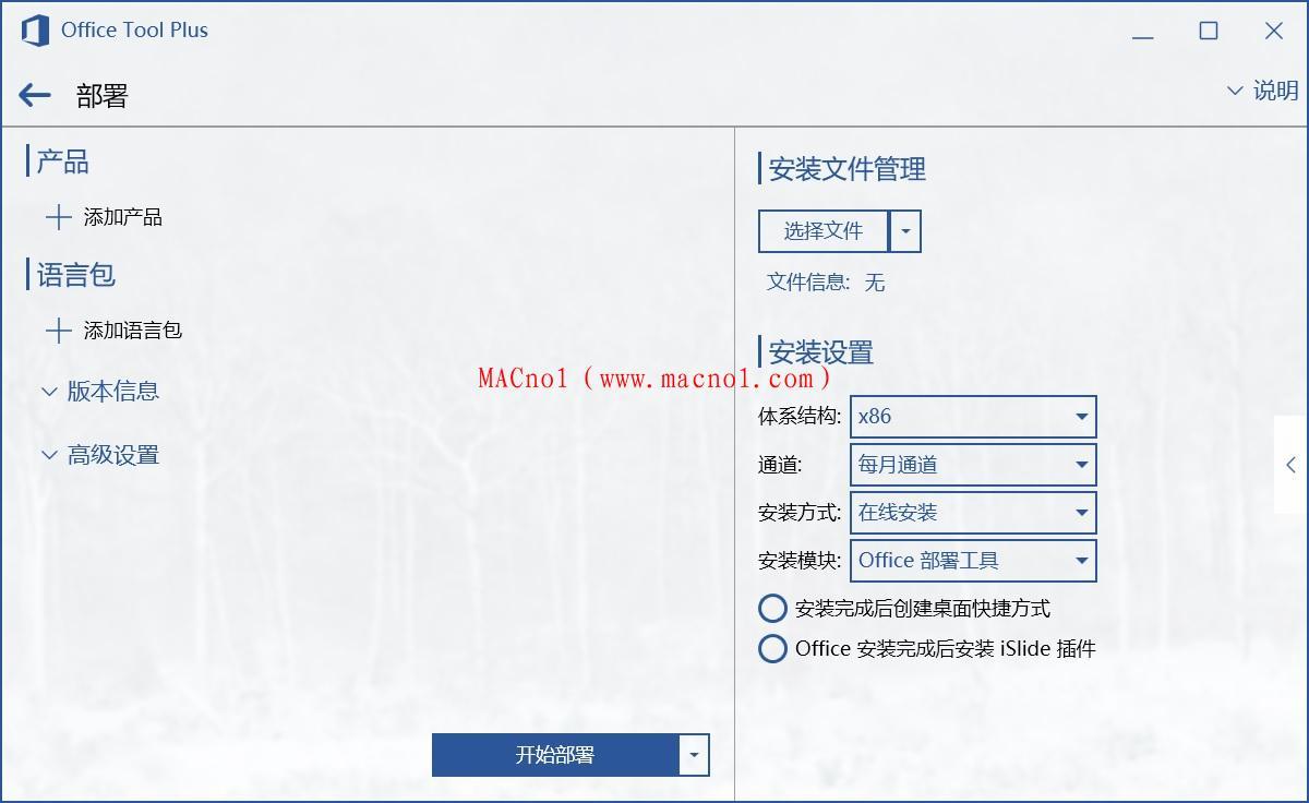 Office Tool Plus 8.jpg