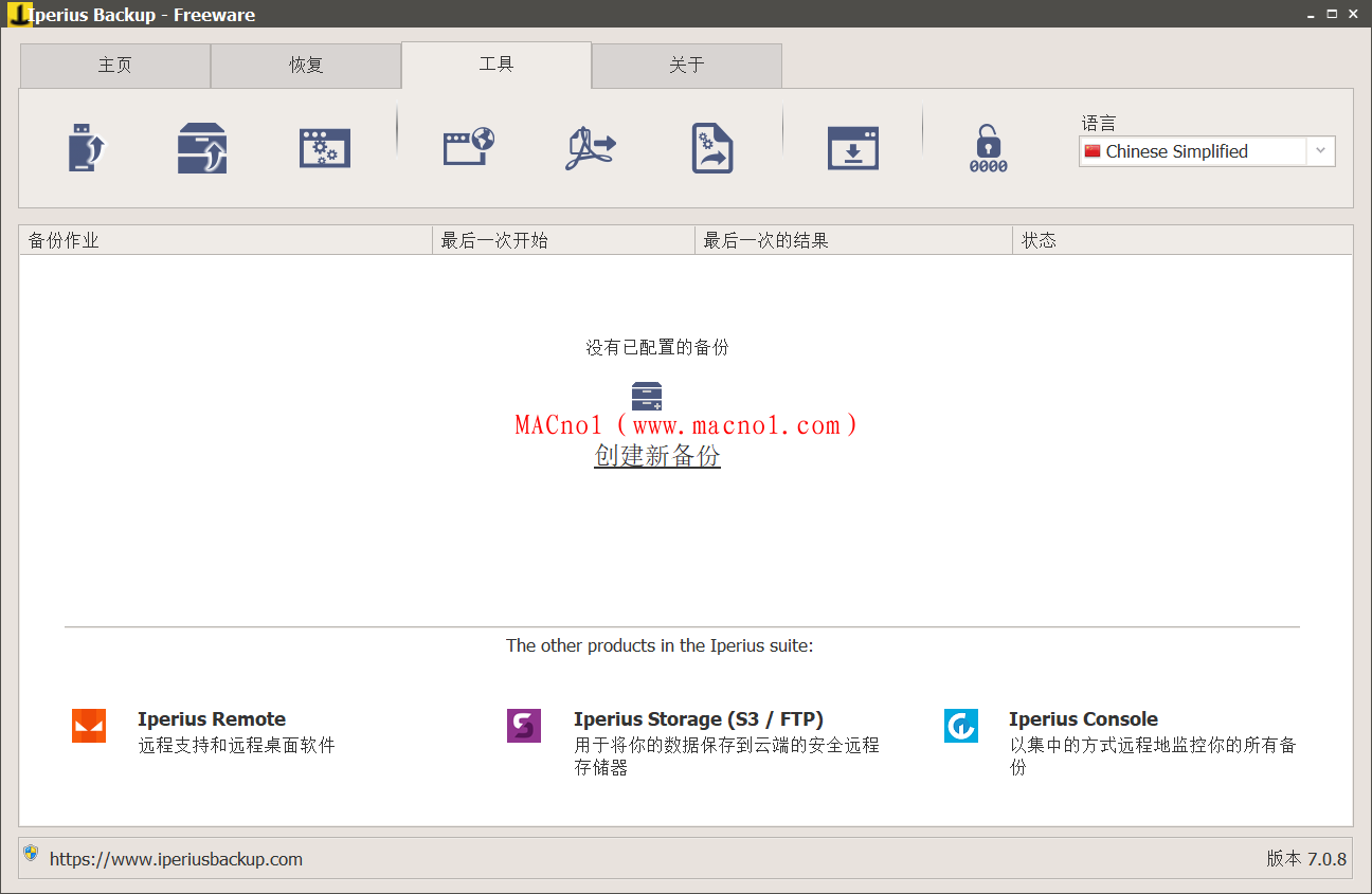 Iperius Backup Full 破解版.png