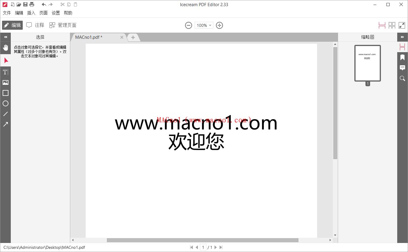Icecream PDF Editor 破解版.png