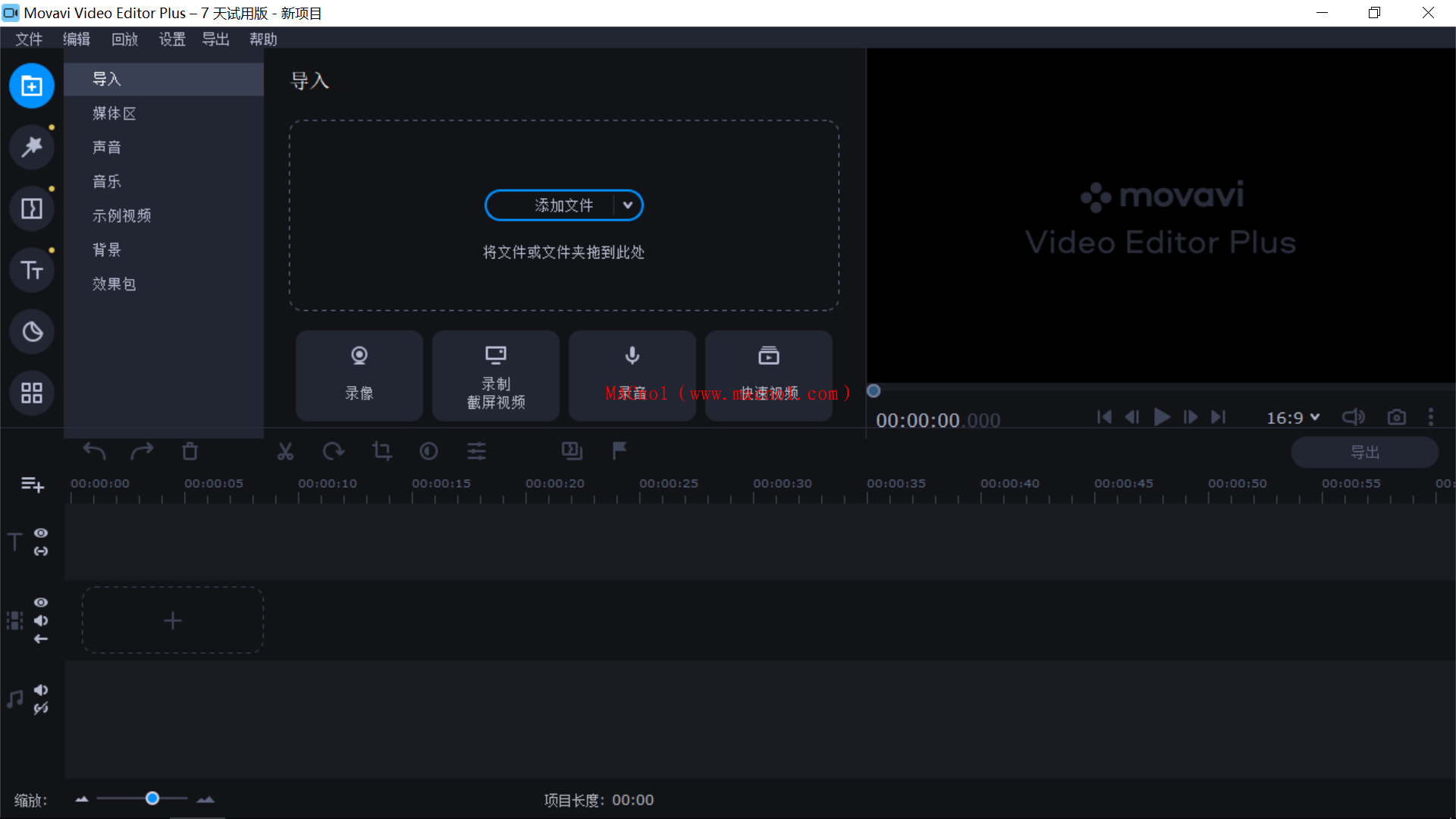 Movavi Video Editor Plus(视频编辑软件)v21.0.0 破解版