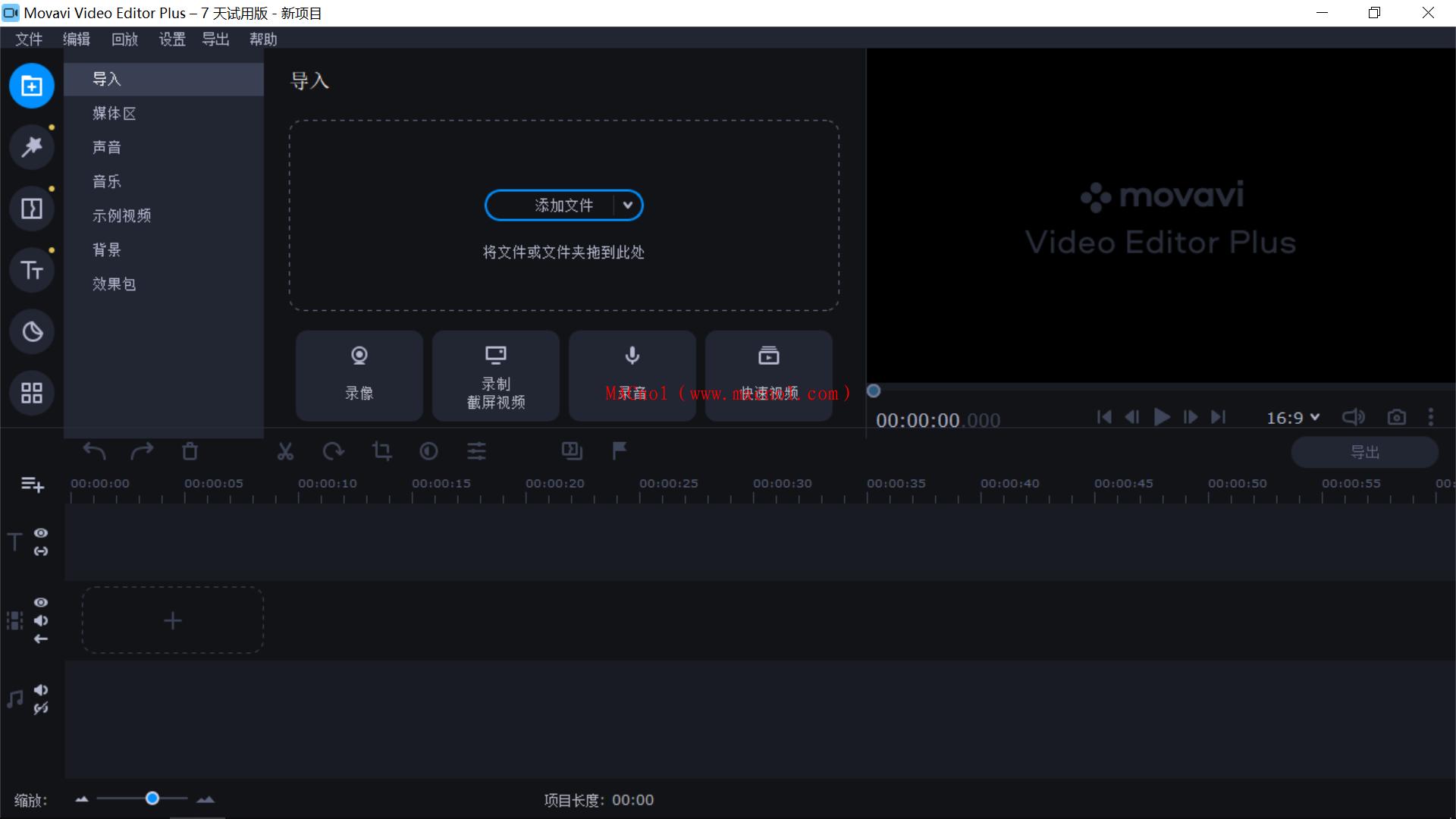 Movavi Video Editor Plus(视频编辑软件)v21.0.0 破解版