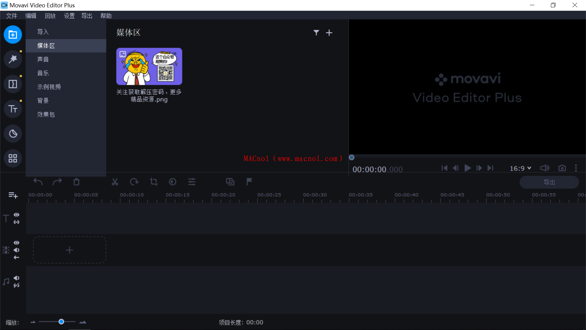 Movavi Video Editor 21.png
