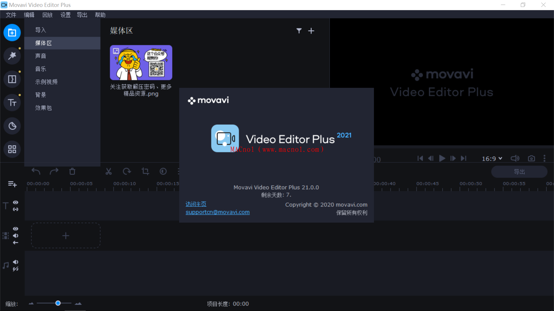 Movavi Video Editor 破解版.png