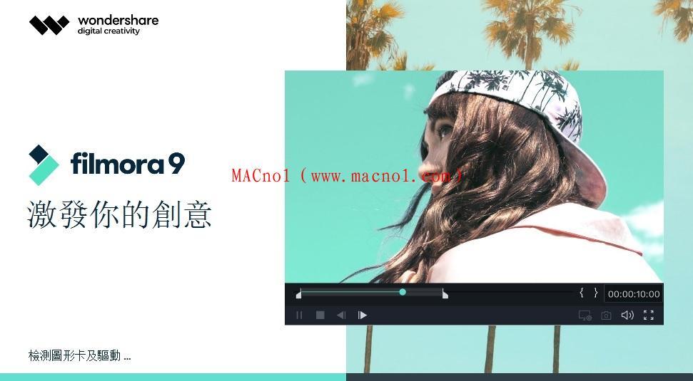 视频剪辑软件 Filmora(万兴神剪手)v9.6.1 破解版