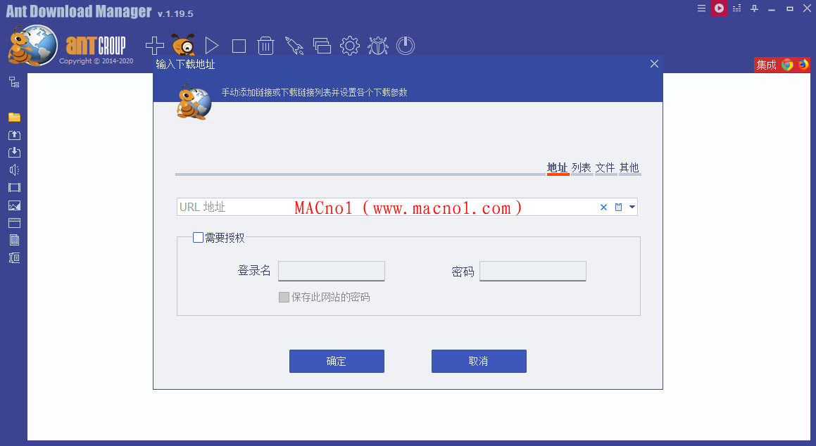 Ant Download Manager 破解版.png