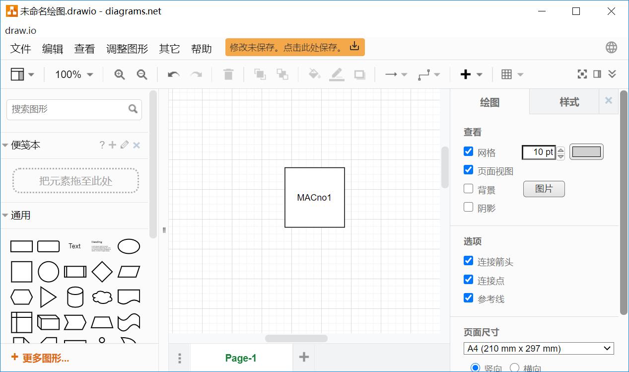 Draw.io Desktop(流程图制作软件)v13.7.9 单文件破解版