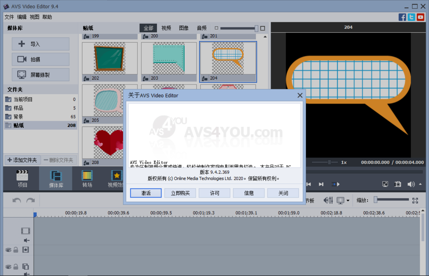 AVS Video Editor 破解版.png