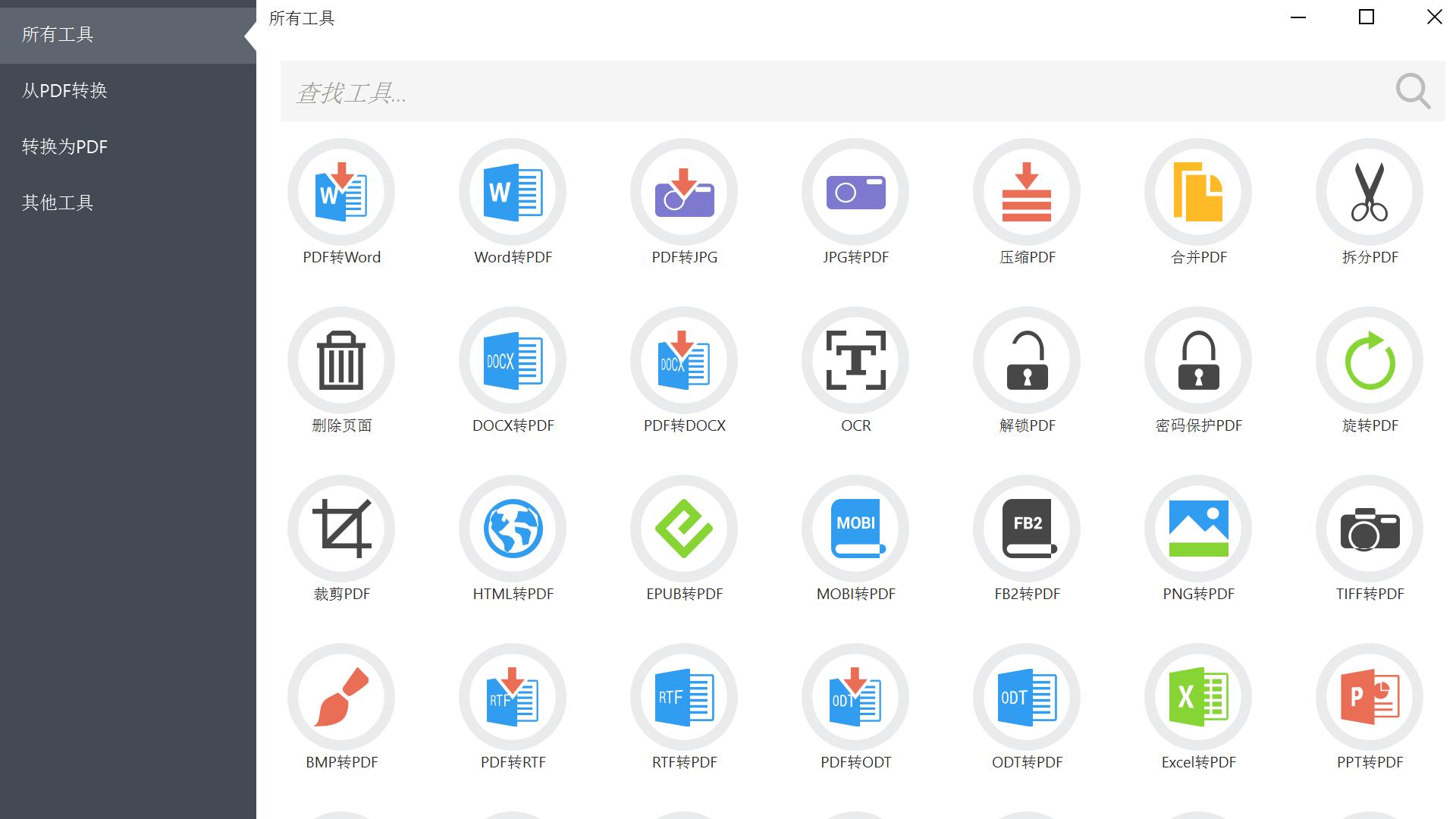 PDF Candy Desktop 2.png