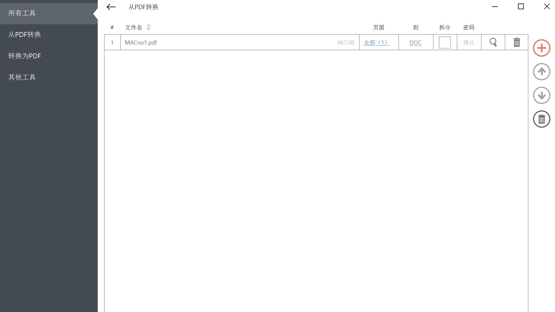 PDF Candy Desktop 破解版.png