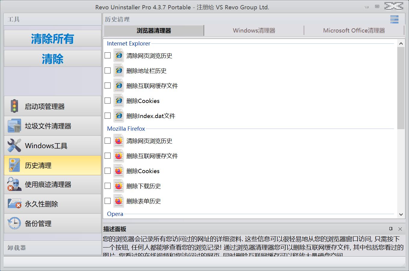 Revo Uninstaller 单文件版.png