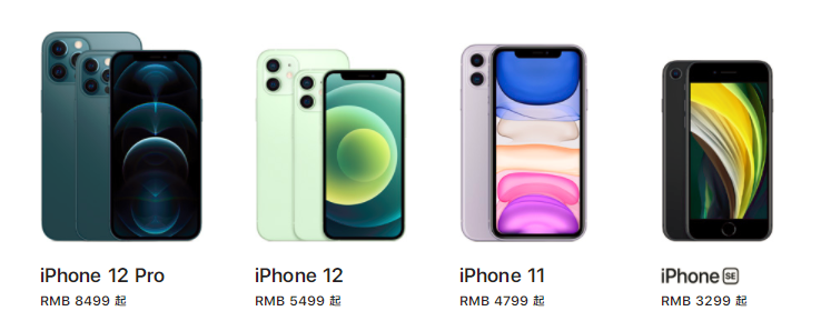 iPhone 12 价格.png