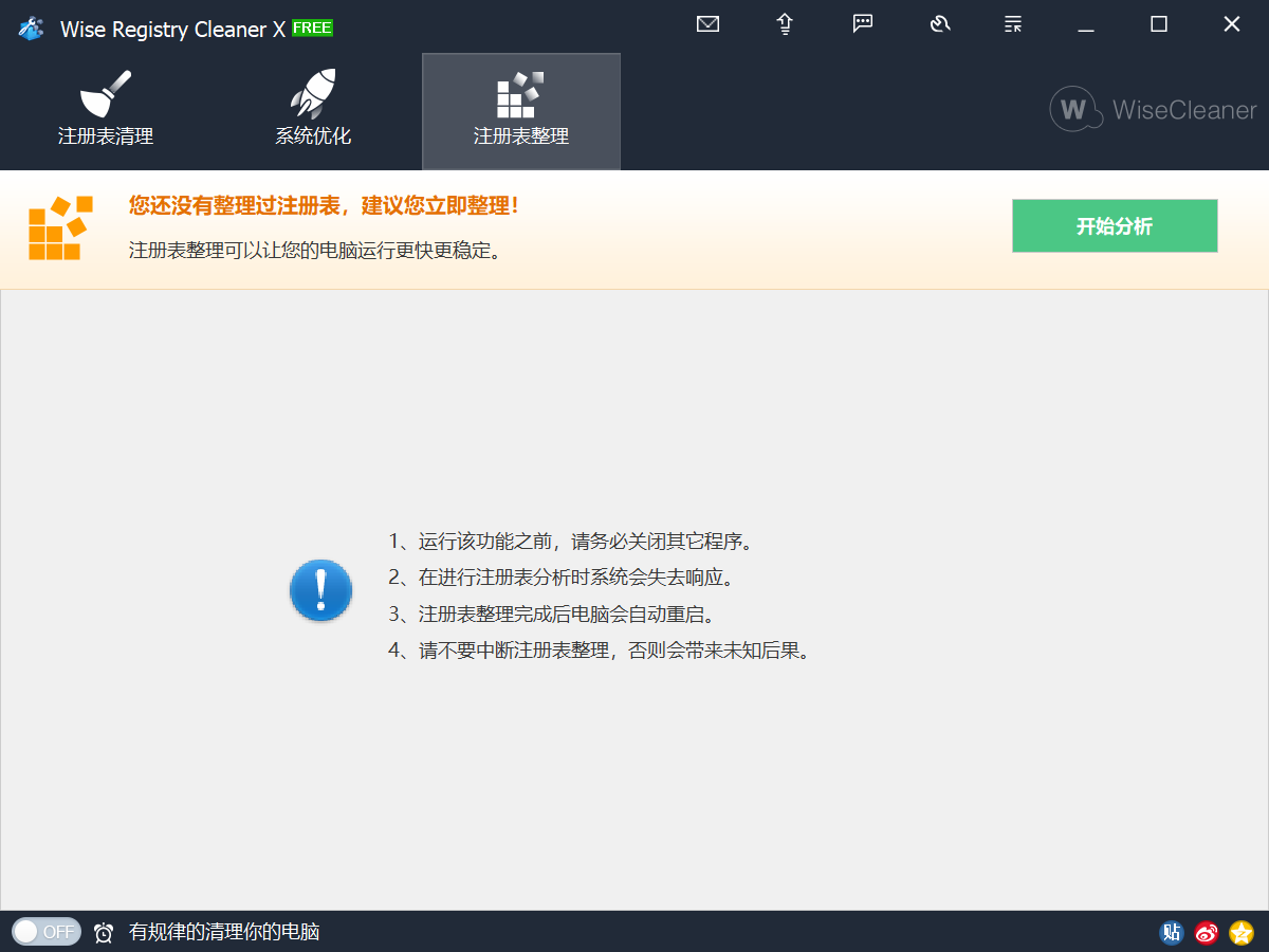 Wise Registry Cleaner 破解版.png