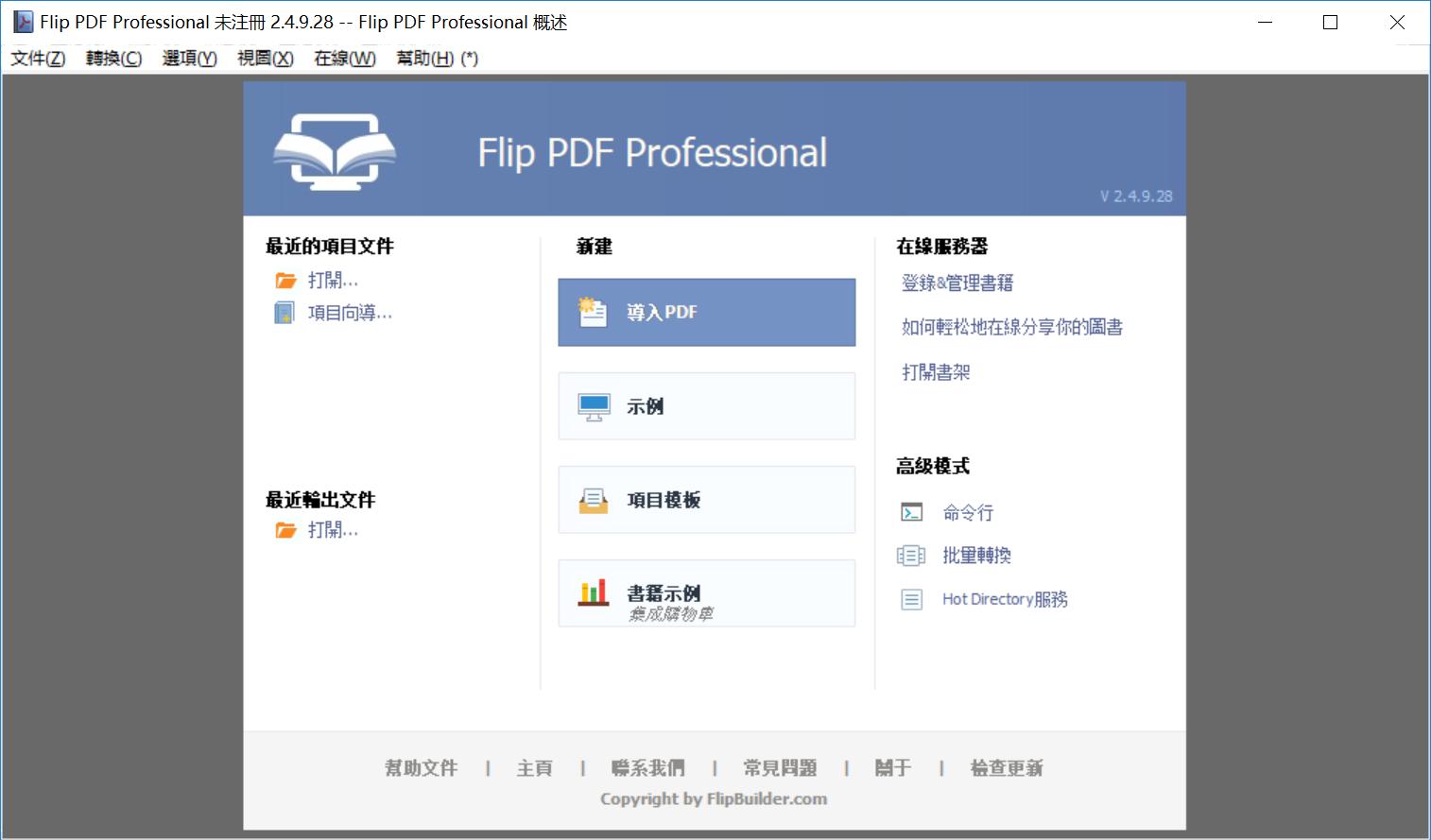 Flip PDF.png