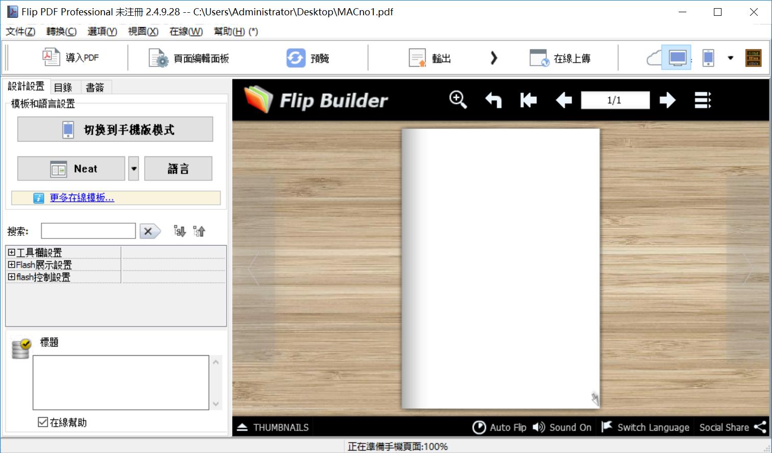 Flip PDF 破解版.png
