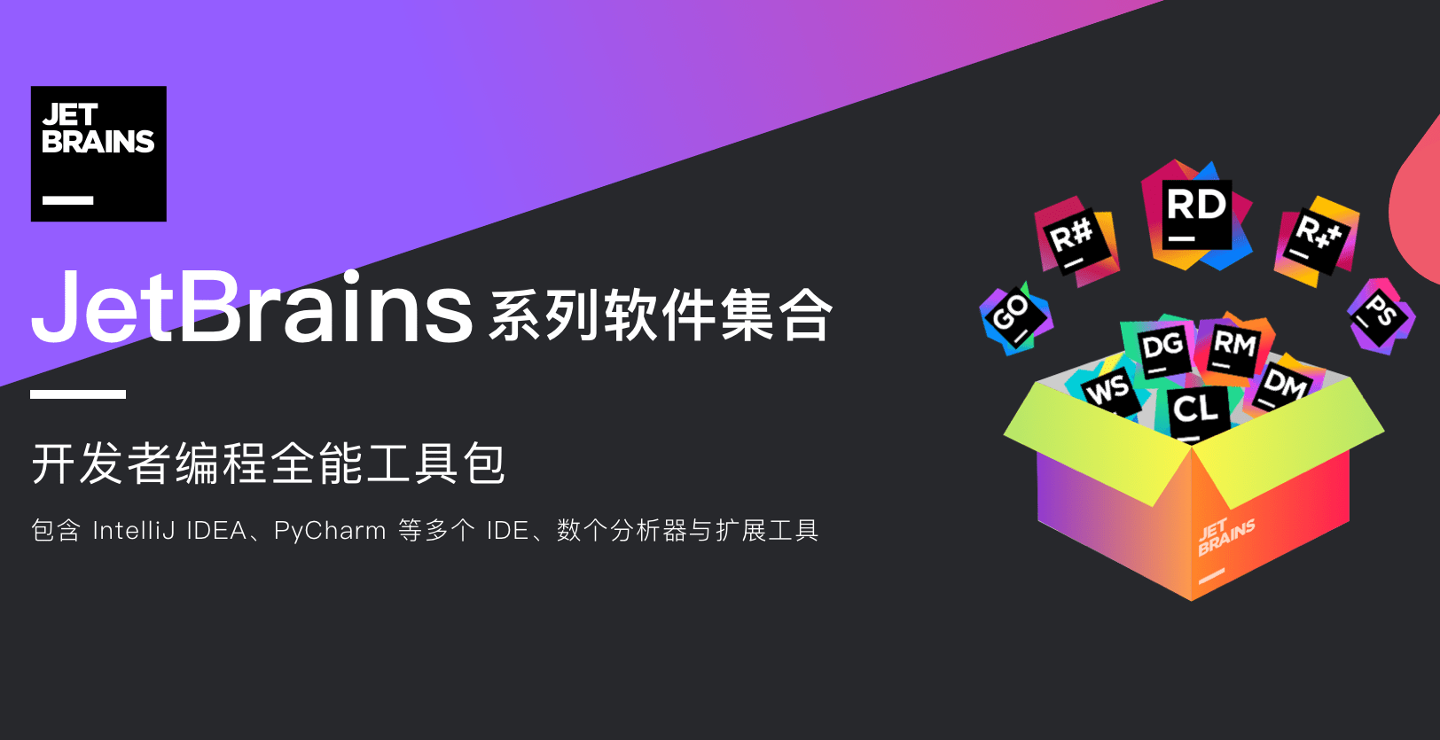 JetBrains(各系列开发工具)v2020.10.17 通用激活破解补丁