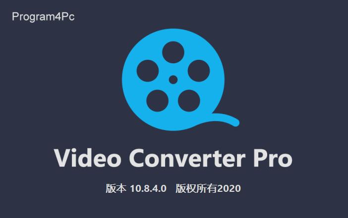 视频转换软件 Program4Pc Video Converter v10.8.4 破解版(附注册机)