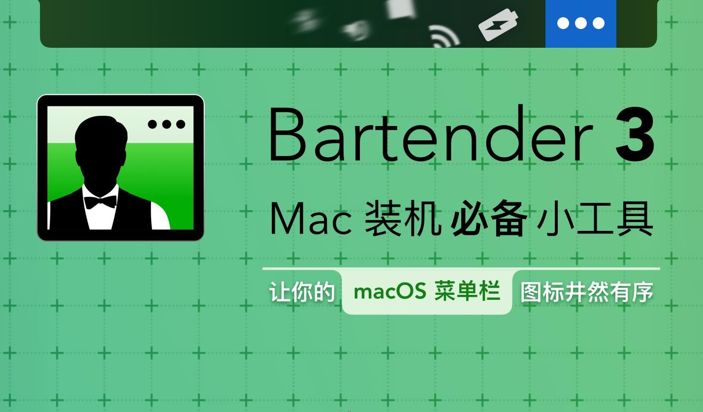 菜单栏管理软件 Bartender for Mac v4.0.10 破解版(附注册码)