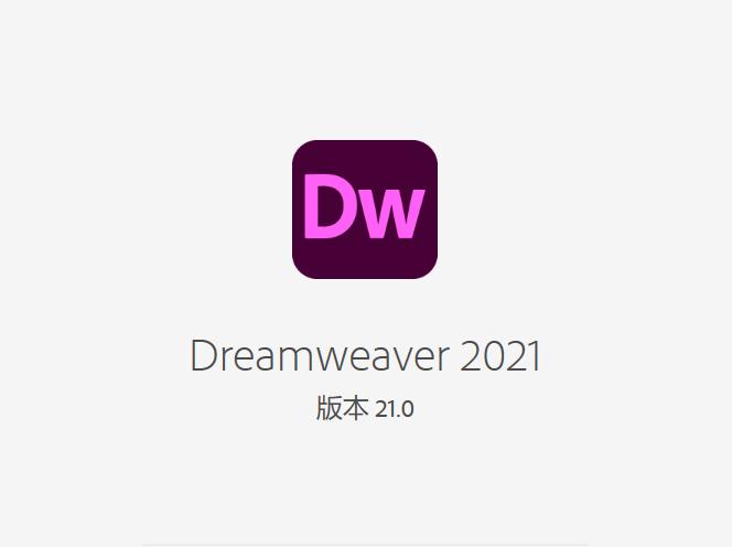 网站设计软件 Adobe Dreamweaver 2021 v21.0.0 中文破解版(免注册码)