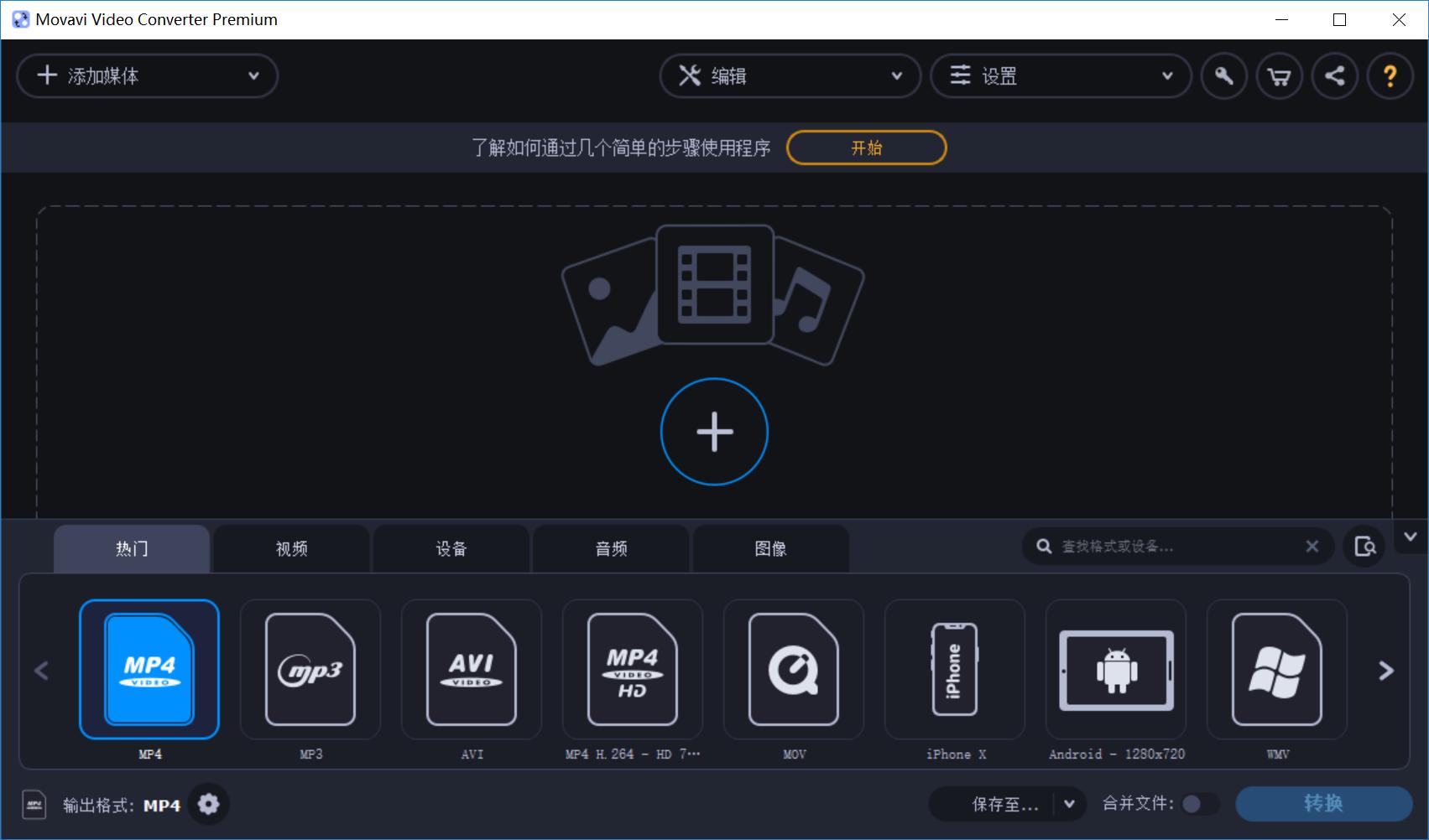 视频转换软件 Movavi Video Converter v21.0.0 中文破解版(附破解补丁)