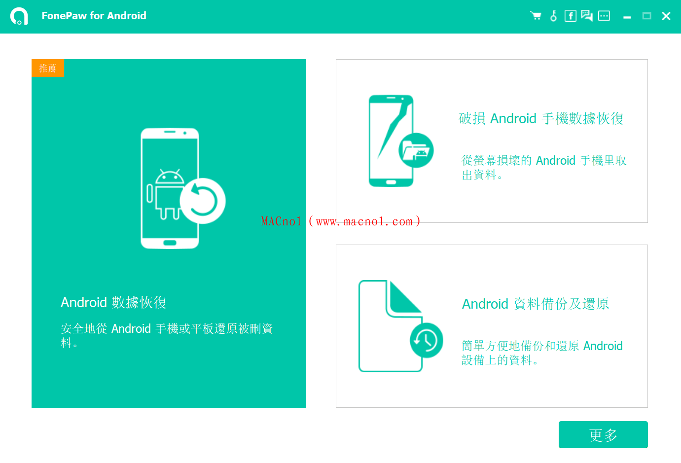 FonePaw Android Data Recovery 3.png