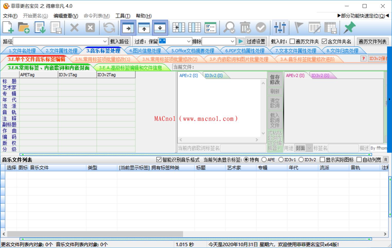 FFRename单文件版.png