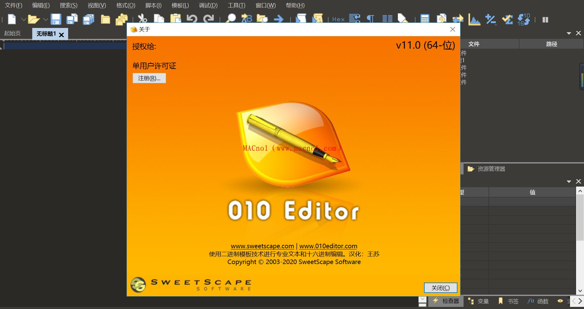 010 Editor 破解版.png