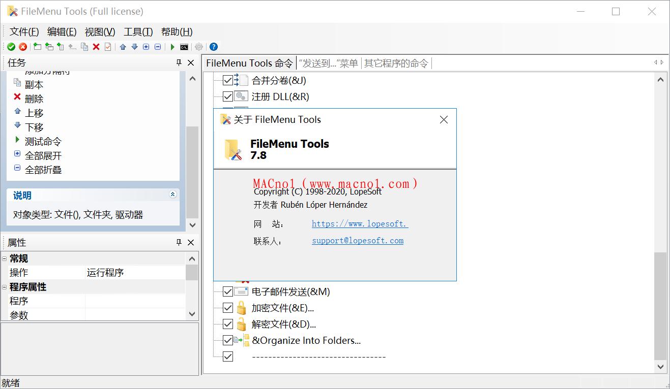 FileMenu Tools 单文件版.png