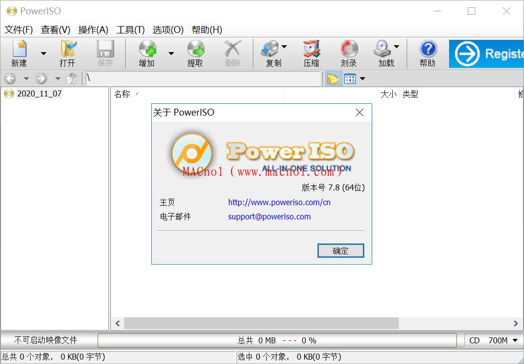 PowerISO破解版.png